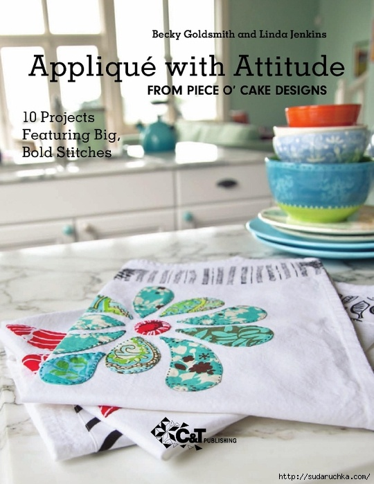 """Applique with Attitude"" (трафик, журнал)"